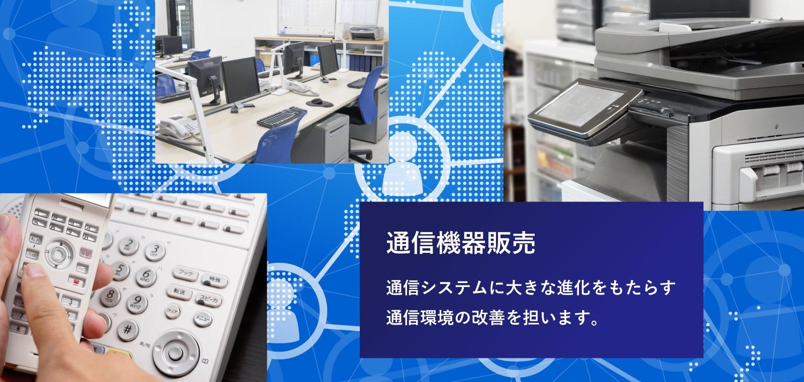 通信機器販売 通信システムに大きな進化をもたらす通信環境の改善を担います。