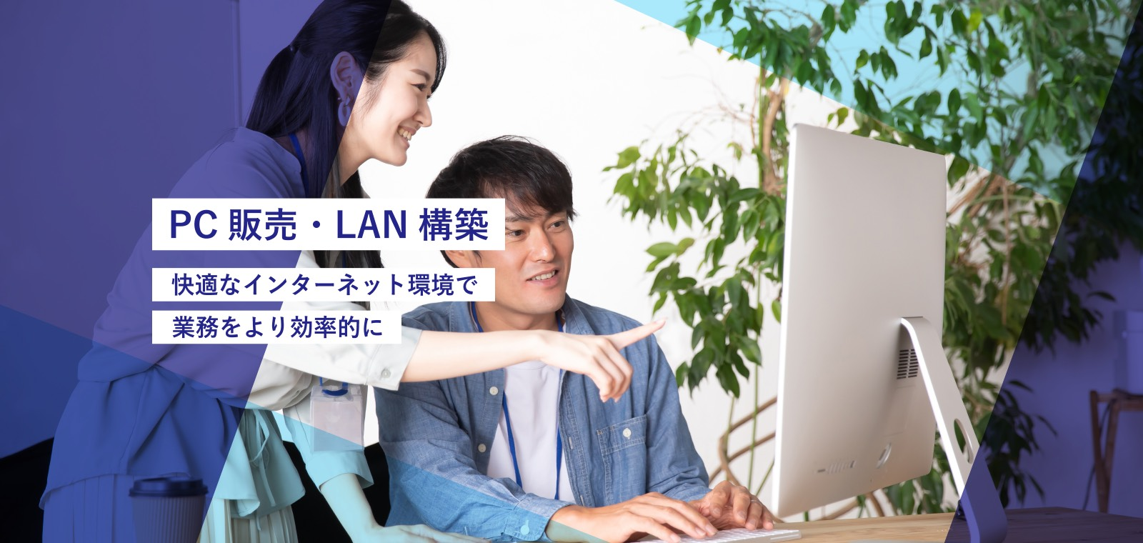 PC販売・LAN構築 快適なインターネット環境で業務をより効率的に